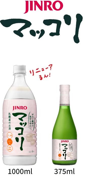JINRO マッコリ