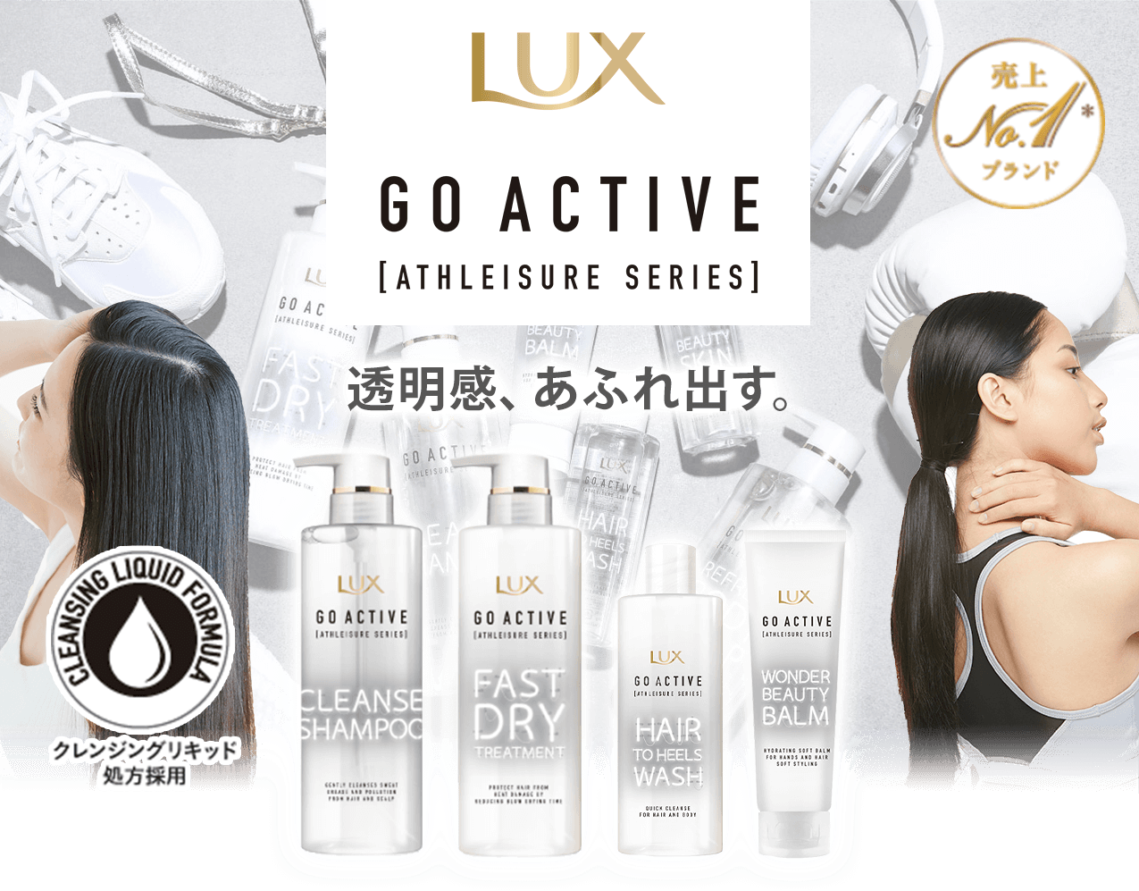 透明感あふれ出す。LUX GO ACTIVE [ATHLEISURE SERIES]