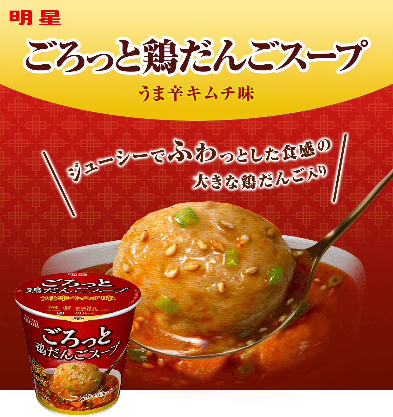 明星 ごろっと鶏だんごスープ うま辛キムチ