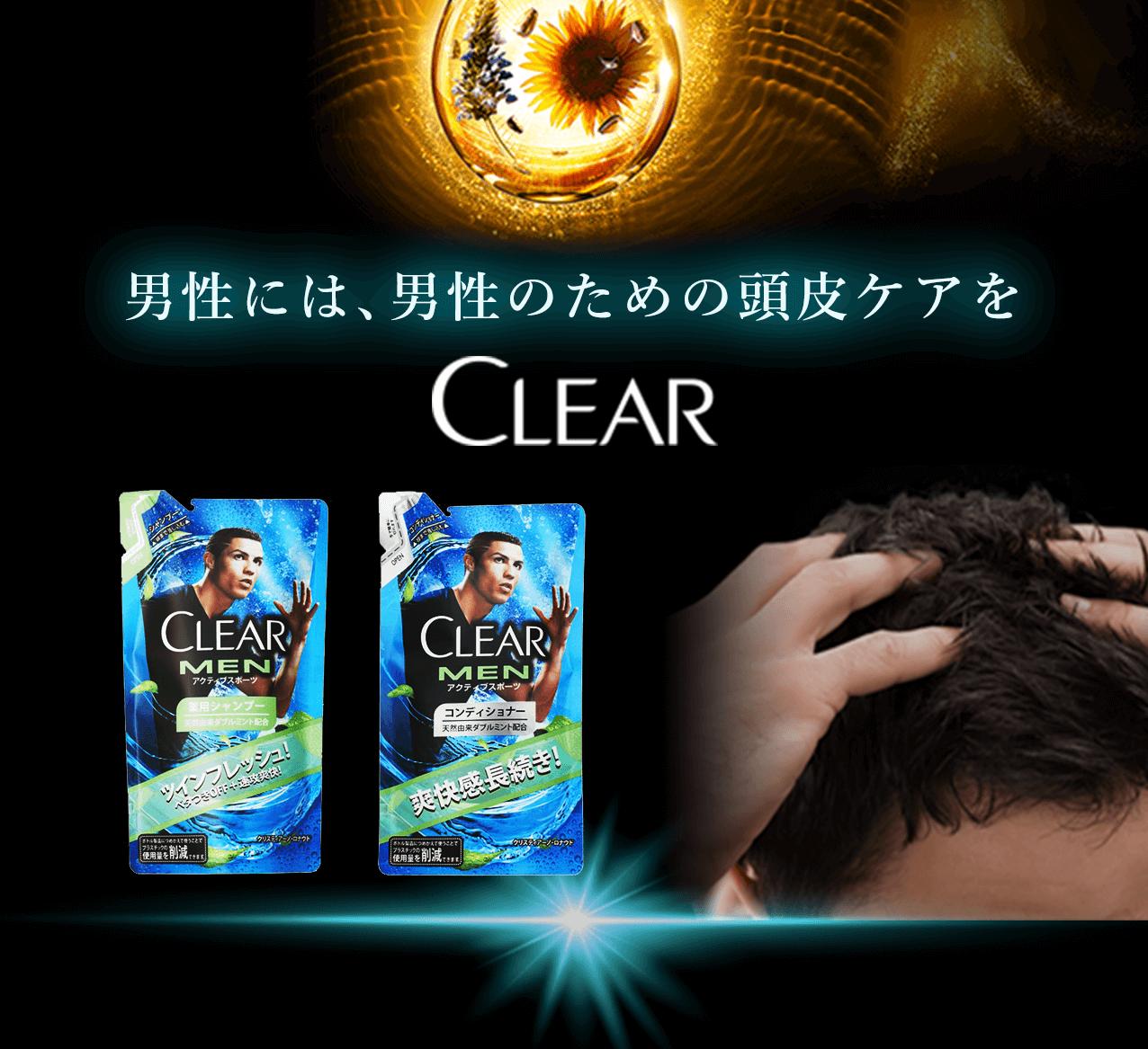 男性には、男性のための頭皮ケアを CLEAR