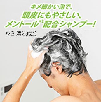 キメ細かい泡で、頭皮にもやさしいメントール配合シャンプー