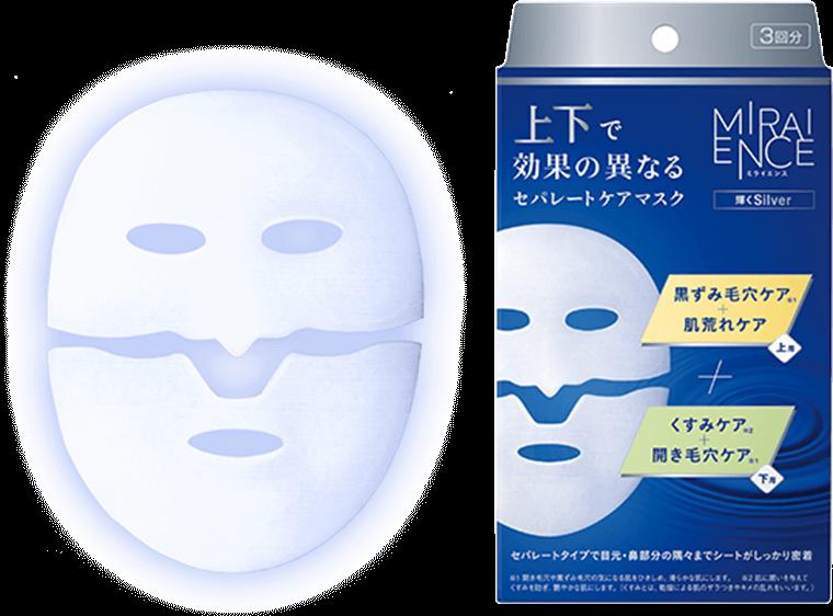 ミライエンス セパレートマスク 輝くシルバー