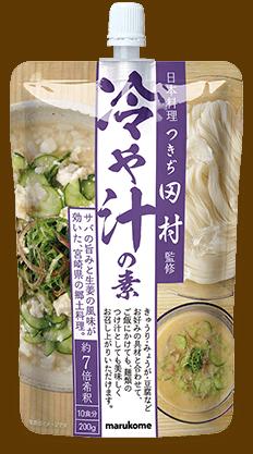 「つきぢ田村監修 冷や汁の素」商品イメージ