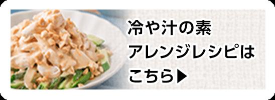 料亭の味 ブランドサイトはこちら