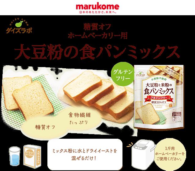 marukome 日本のあたたかさ、未来へ。 糖質オフホームベーカリー用 大豆粉の食パンミックス