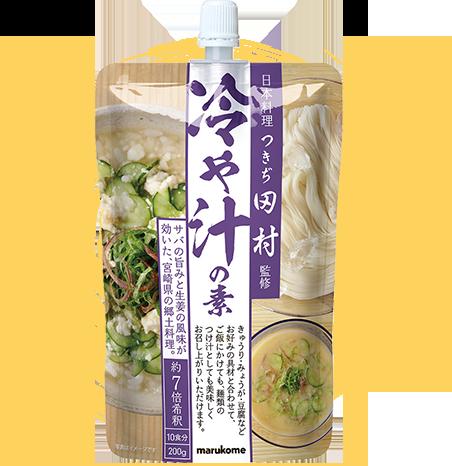 つきぢ田村 冷や汁の素イメージ