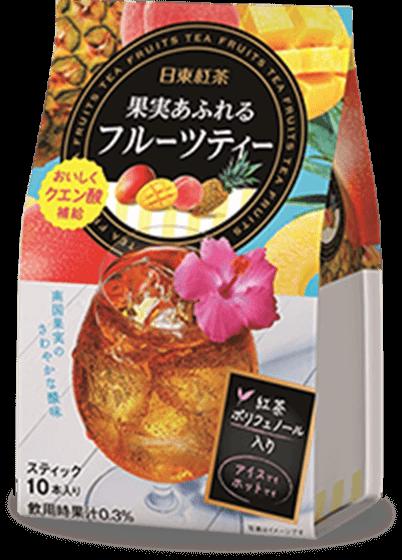 果実あふれるフルーツティー商品イメージ