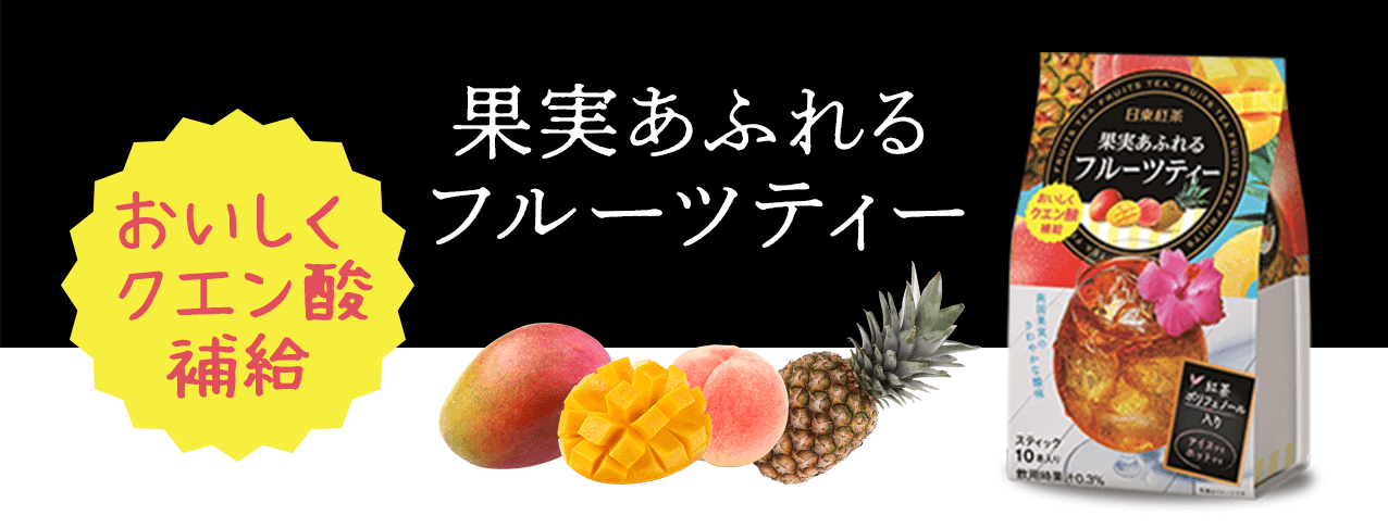 果実あふれるフルーツティー