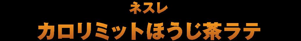 ネスレ カロリミットほうじ茶ラテ