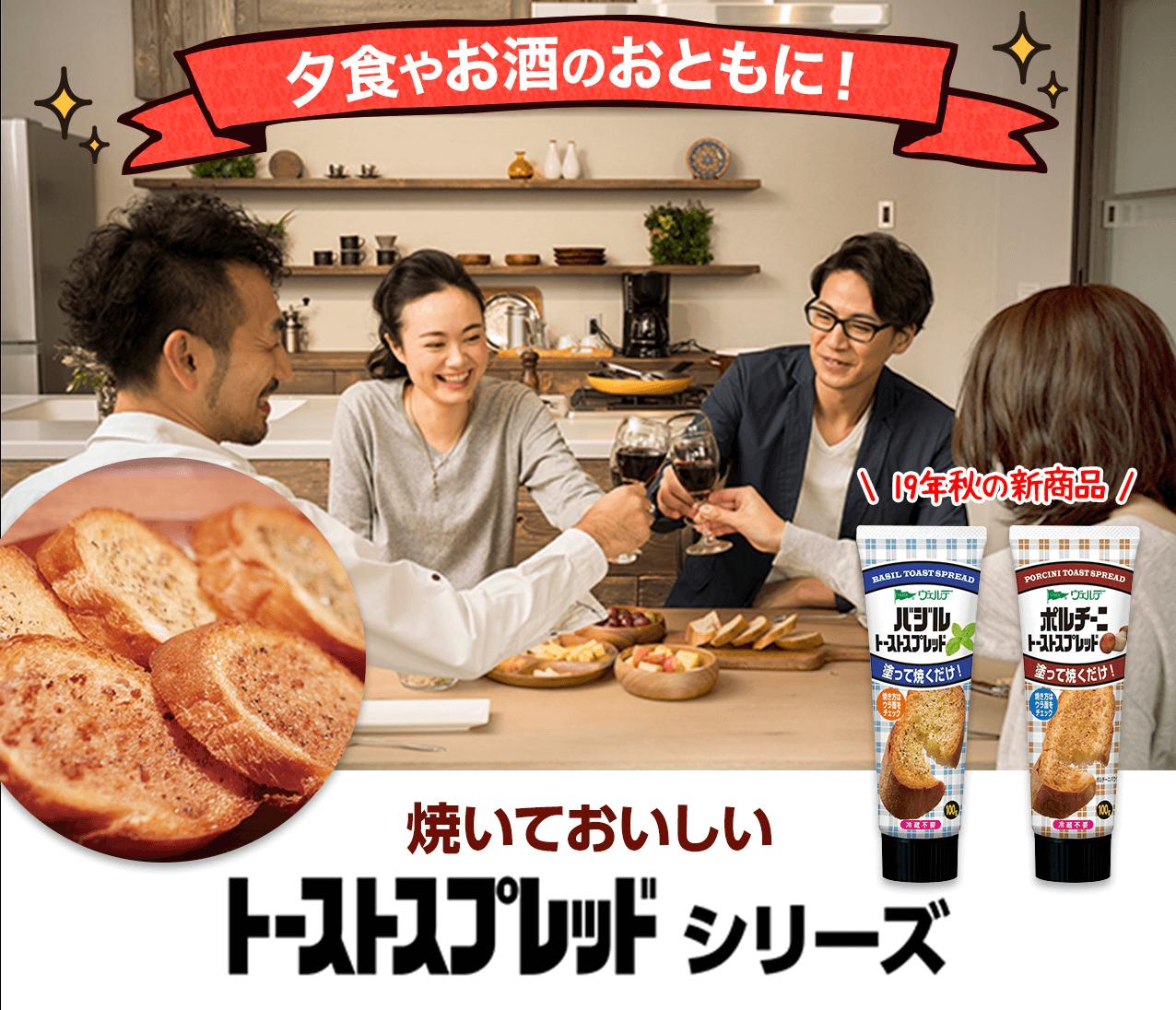 夕食やお酒のお供に! 19年秋の新商品 焼いておいしい トーストスプレッド シリーズ