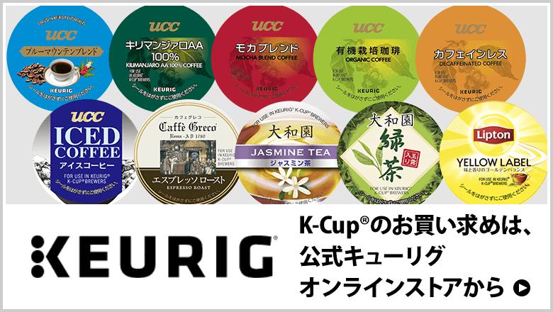 K-Cup®のお買い求めは、公式キューリグオンラインストアから