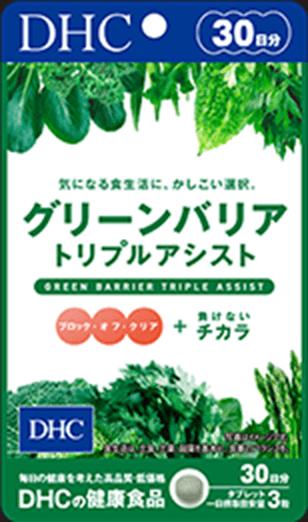 グリーンバリア トリプルアシスト商品イメージ