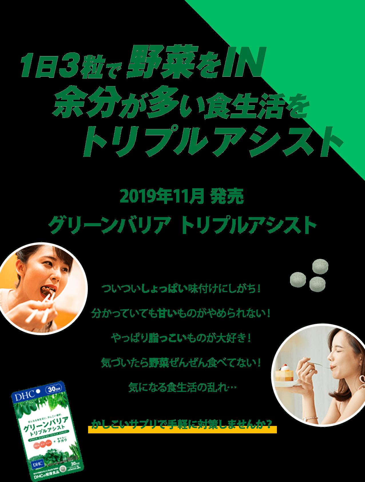 1日3粒で野菜をIN 余分が多い食生活を トリプルアシスト         2019年11月発売 グリーンバリア トリプルアシスト