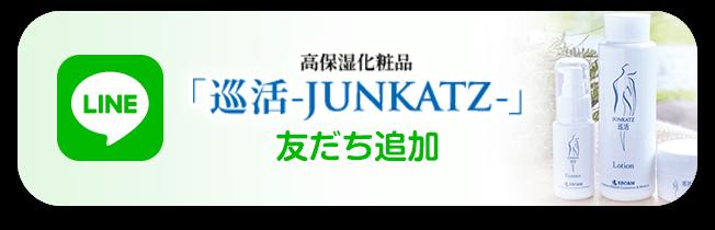 高保湿化粧品シリーズ「巡活(JUNKAZ)」 友だち追加