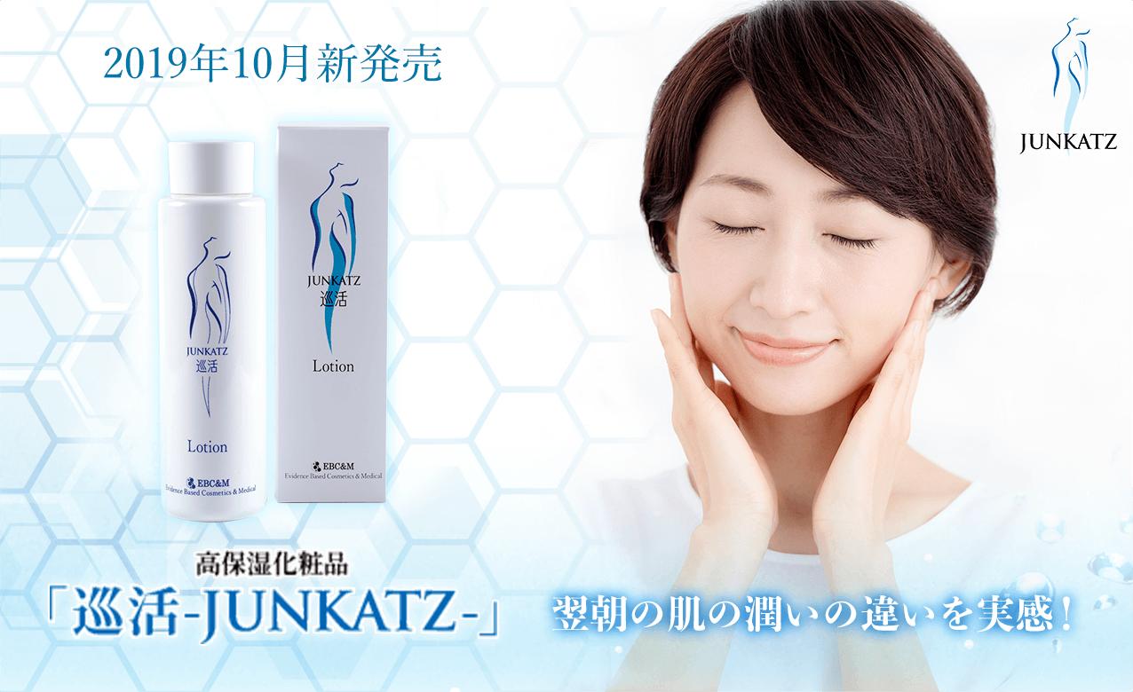 翌朝の肌の潤いの違いを実感! 高保湿化粧品「巡活JUNKATZ」