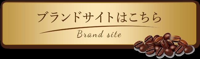 ブランドサイトはこちら