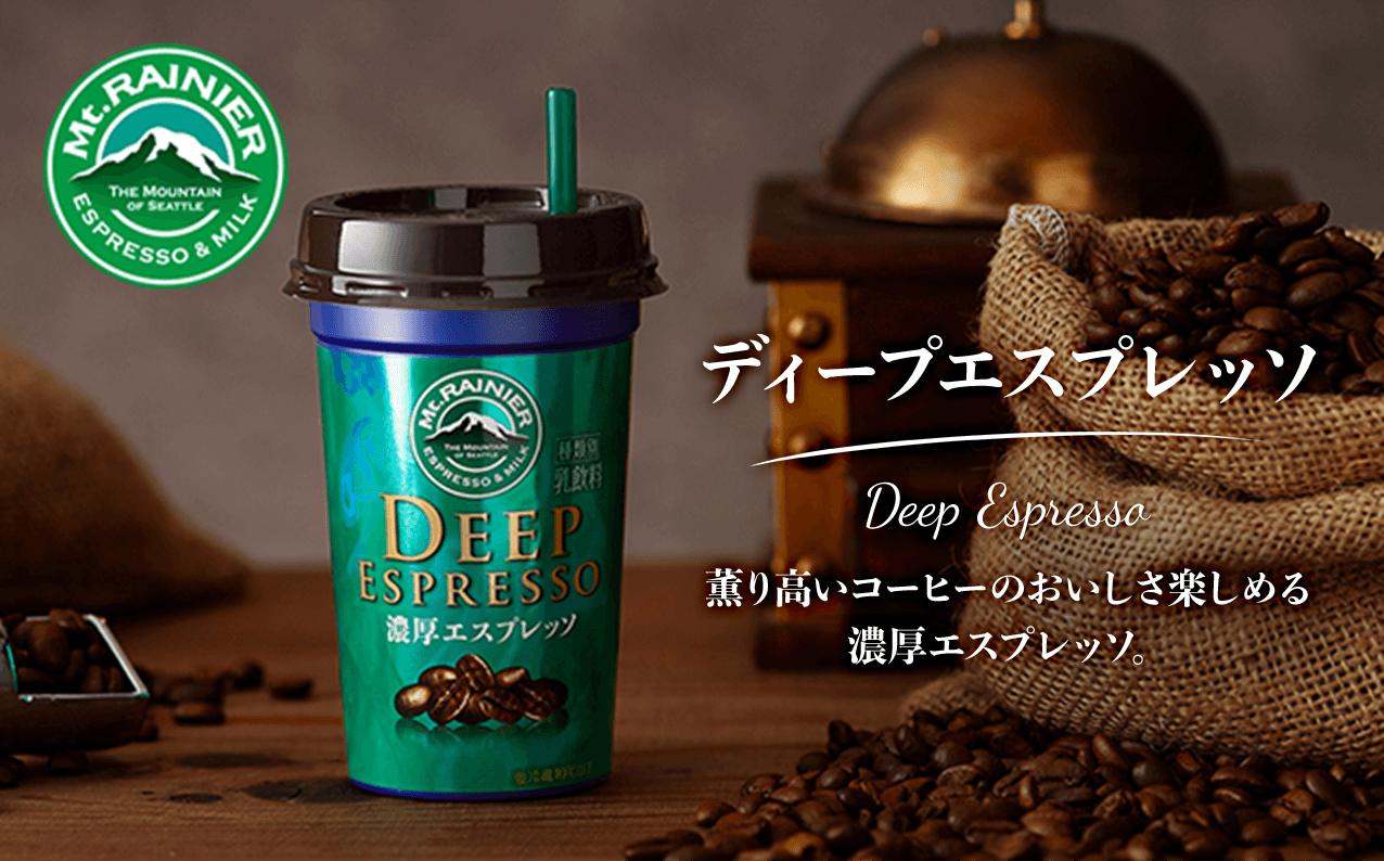 マウントレーニア ディープエスプレッソ 薫り高いコーヒーのおいしさ楽しめる濃厚エスプレッソ。