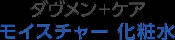 ダヴメン+ケア モイスチャー 化粧水