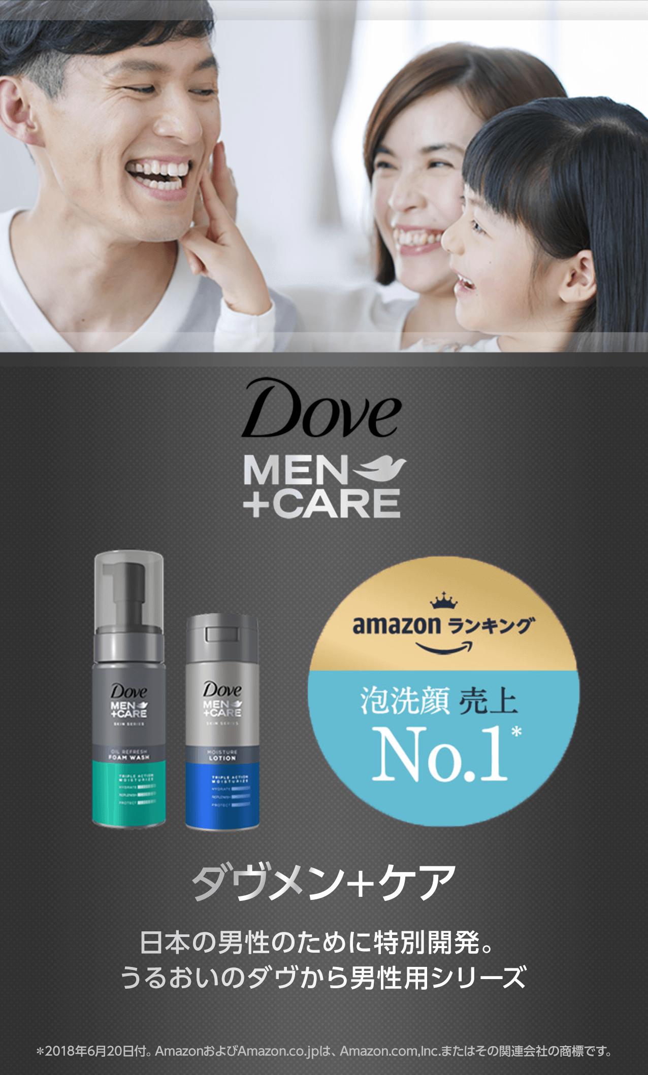 ダヴメン+ケア 日本の男性のために特別開発。うるおいのダヴから男性用シリーズ