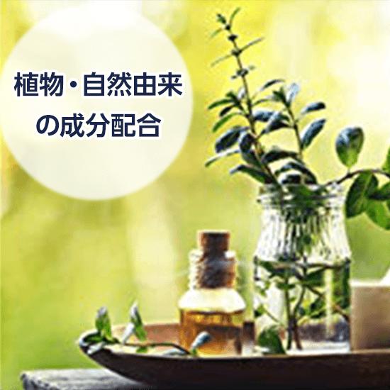植物・自然由来の成分配合