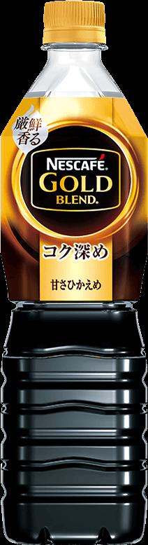 ネスカフェ ゴールドブレンド コク深め ボトルコーヒー 甘さひかえめ