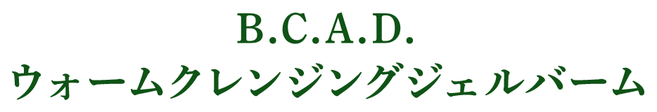 B.C.A.D.ウォームクレンジングジェルバーム