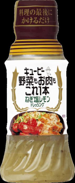 キユーピー 野菜もお肉もこれ1本 ねぎ塩レモンドレッシング 商品イメージ