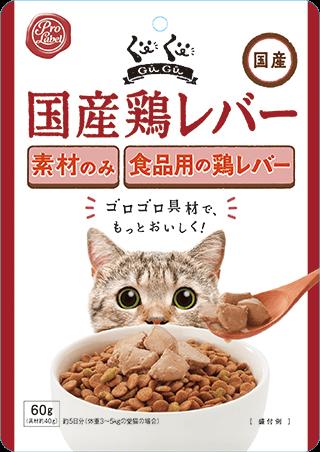 ぐーぐー 国産鶏レバー商品画像