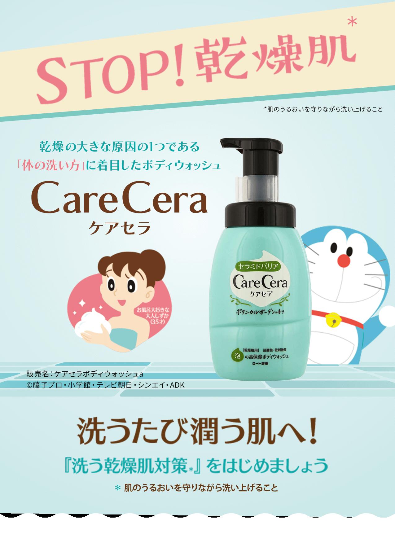 STOP!乾燥肌 乾燥の大きな原因の1つである         「体の洗い方」に着目したボディウォッシュ CareCera