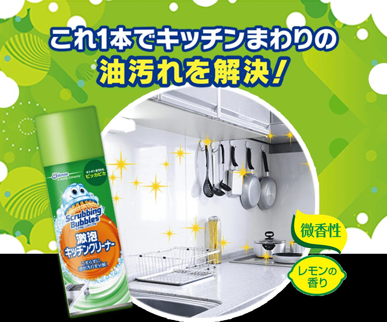 これ1本でキッチンまわりの油汚れを解決!スクラビングバブル激泡キッチンクリーナー泡スプレー(微香性・レモンの香り)