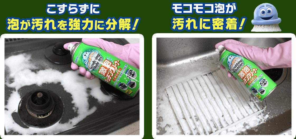 こすらずに泡が汚れを強力に分解 モコモコ泡が汚れに密着