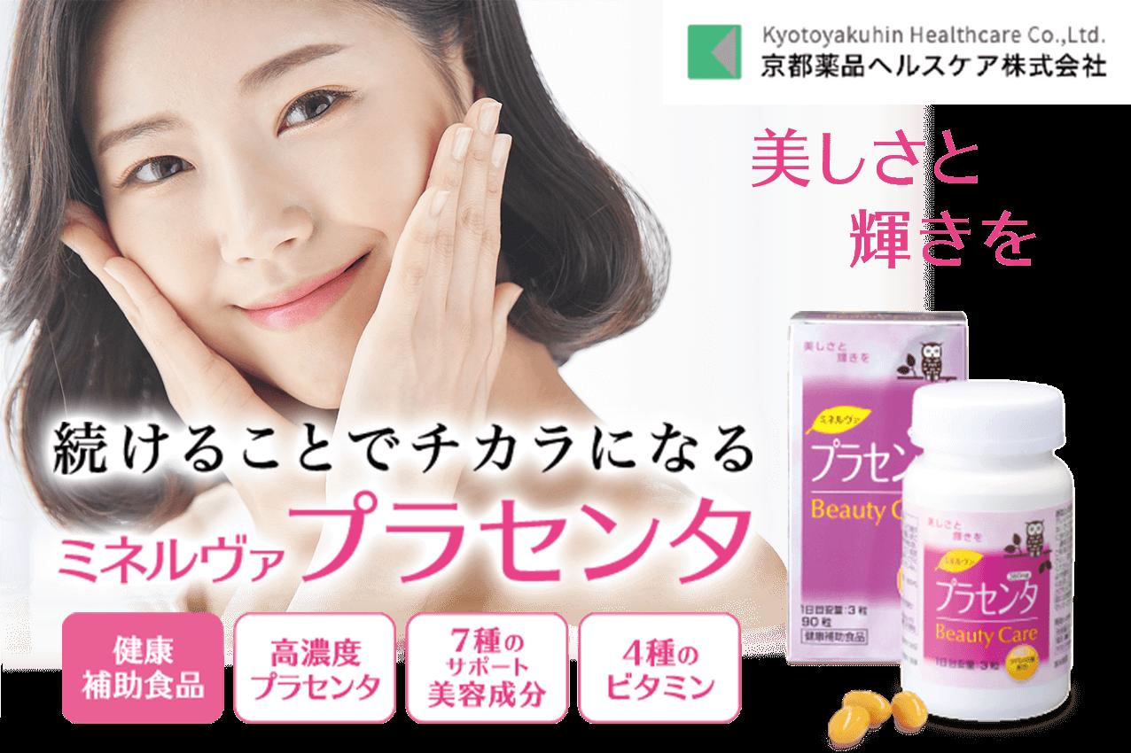 京都薬品ヘルスケア株式会社 美しさと輝きを 続けることでチカラになる ミネルヴァプラセンタ 健康補助食品 高濃度プラセンタ 7種のサポート美容成分 4種のビタミン
