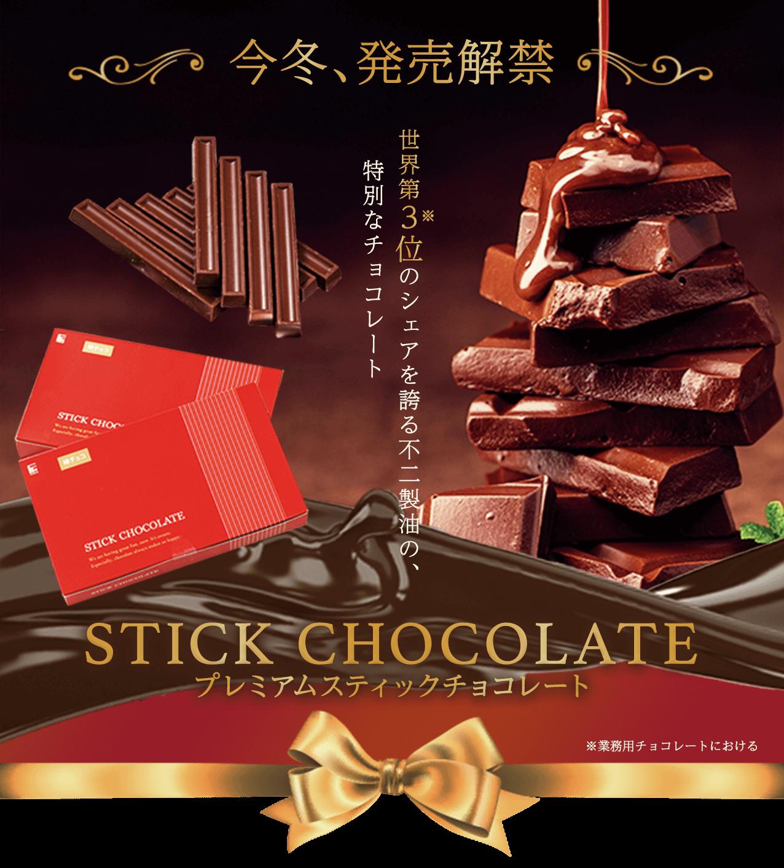 解禁 世界第3位のシェアを誇る不二製油の、特別なチョコレートSTICK CHOCOLATEプレミアムスティックチョコレート