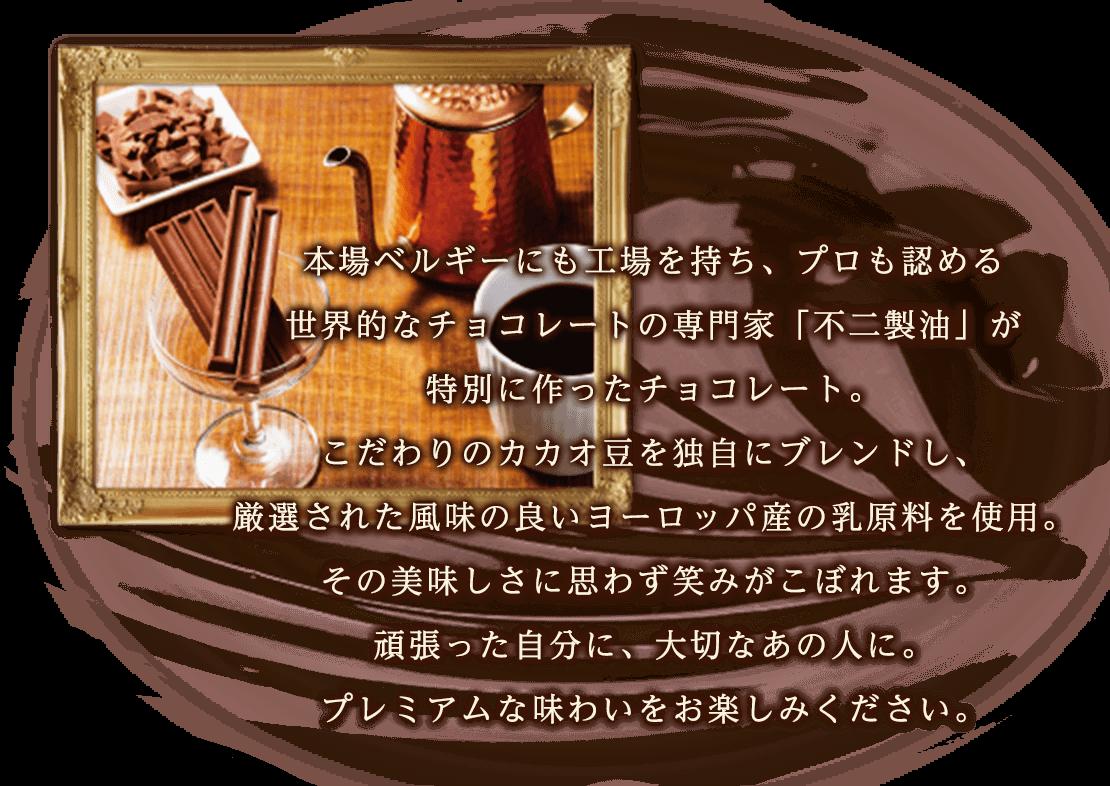 仕事や勉強の休憩時間、夕食後にほっと一息つきたい瞬間、大切なあの人と語らいながら過ごす時間・・・。そんな日常の瞬間をチョコレートとともに。誰もがうっとりの美味しさ、口どけの良さと程よい甘みのミルクチョコレートをお楽しみください。