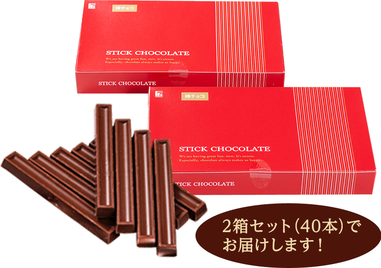プレミアムスティックチョコレート商品イメージ