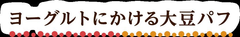 ヨーグルトにかける大豆パフ