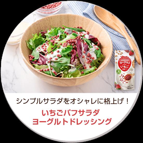 シンプルサラダをオシャレに格上げ!いちごパフサラダ ヨーグルトドレッシング