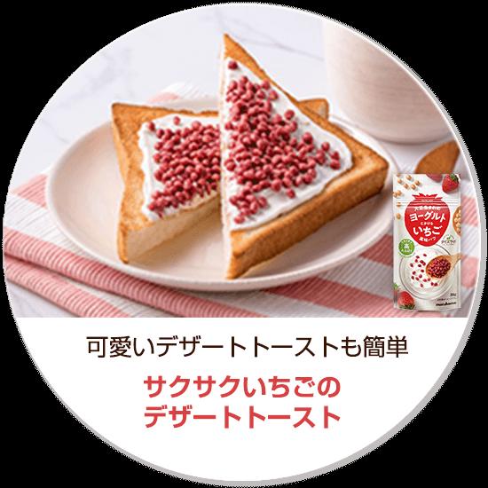 可愛いデザートトーストも簡単 サクサクいちごのデザートトースト