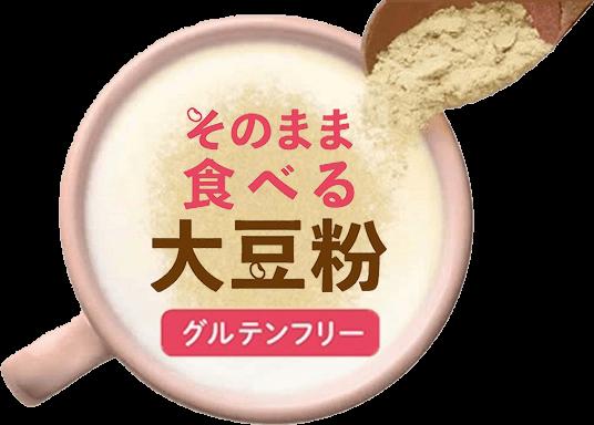 そのまま食べる大豆粉グルテンフリー