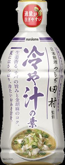 液みそ つきぢ田村監修 冷や汁の素 商品イメージ