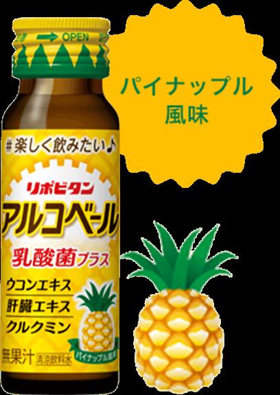 リポビタンアルコベール(パイナップル風味 商品イメージ