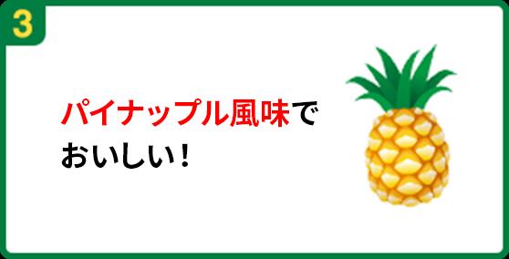 パイナップル風味で おいしい!