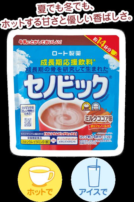 セノビック ミルクココア味商品イメージ
