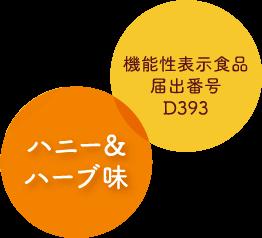 機能性表示食品 届出番号 D393 ハニー&ハーブ味