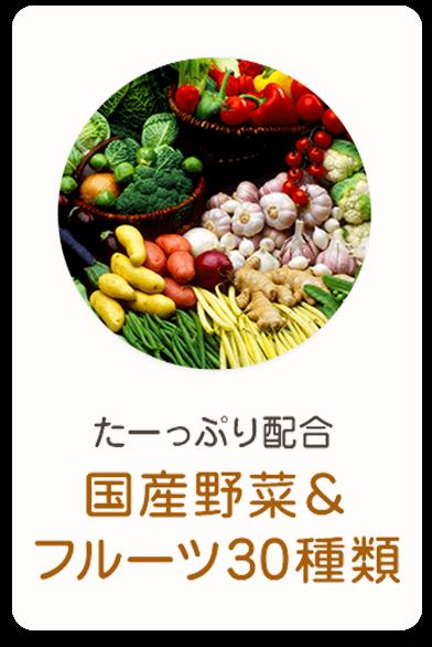 たーっぷり配合国産野菜&フルーツ30種類