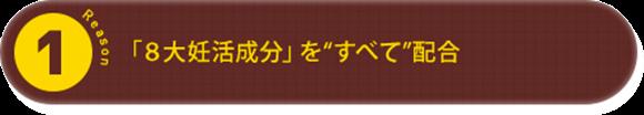 """「8大妊活成分」を""""すべて""""配合"""