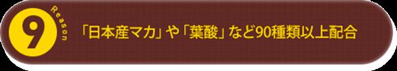 「日本産マカ」や「葉酸」など90種類以上配合
