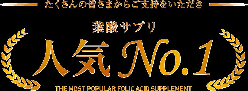 たくさんの皆さまからご支持をいただき、葉酸サプリ人気NO.1