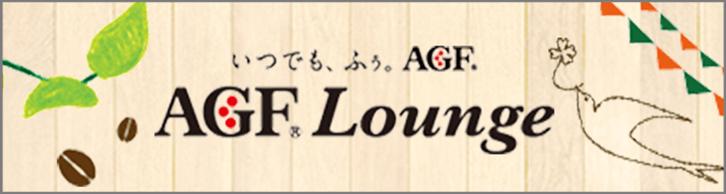 AGF Lounge