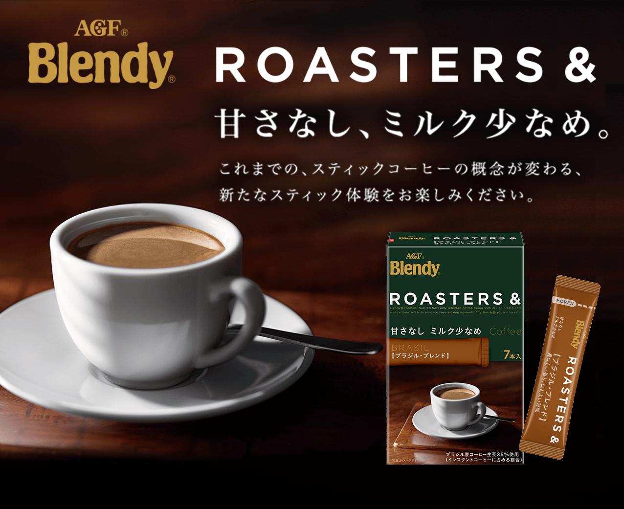 ブレンディ ROASTERS& 【ブラジル・ブレンド】甘さなし、ミルク少なめ。これまでの、スティックコーヒーの概念が変わる、新たなスティック体験をお楽しみください。
